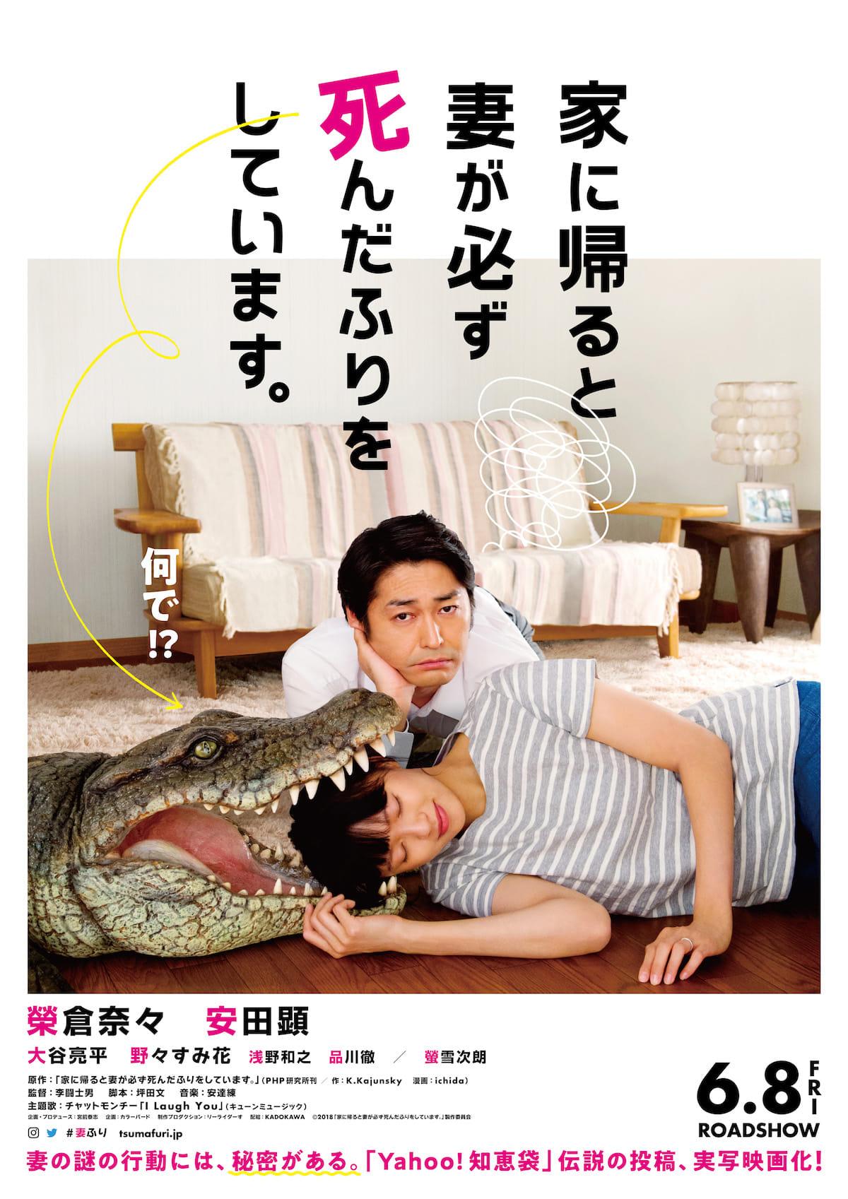 榮倉奈々の死んだふりで安田顕が困惑!映画『家に帰ると妻が必ず死んだふりをしています。』予告編公開! film180326_tsumafuri_2-1200x1697