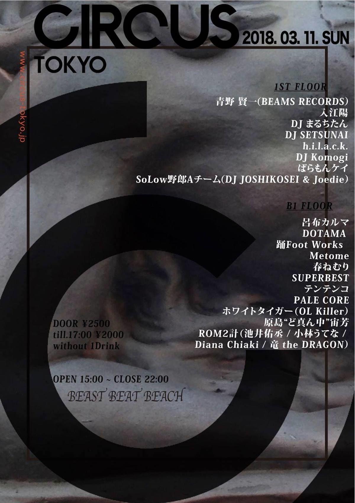 呂布カルマやDOTAMA、踊Foot Works、春ねむり、テンテンコ、小林うてな、謎ユニットROM2まで……!渋谷の地下でクセの強いサンデーアフター舞踏会が開催! music180308-beast-beat-beach-2-1200x1700