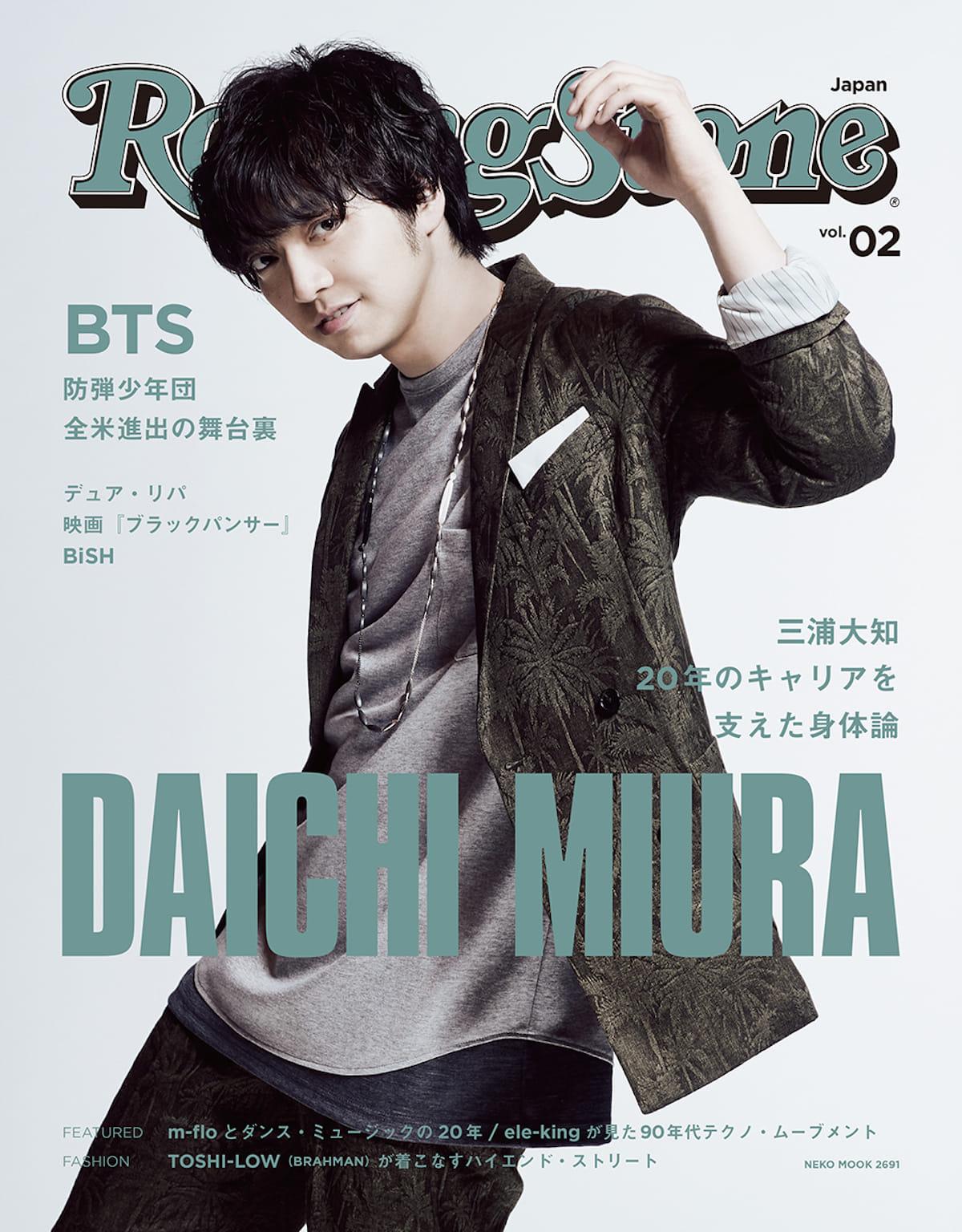 三浦大知、『Rolling Stone Japan』最新号で表紙&巻頭に登場! music180312_daich_1-1200x1536