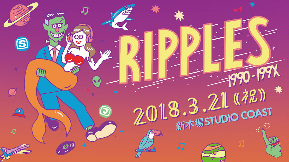 tofubeats、Licaxxx、Awesome City Club、向井太一、King Gnuら出演イベント<RIPPLES>にご招待! music180314_ripples_01-1200x675