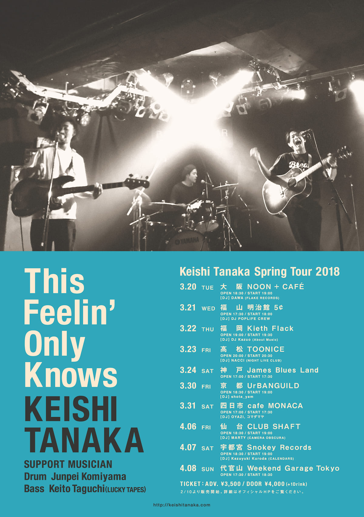 Keishi Tanaka、新曲「This Feelin' Only Knows」のMVを公開!ツアー会場で12インチアナログ盤リリース! music180319_keishitanaka_2-1200x1703