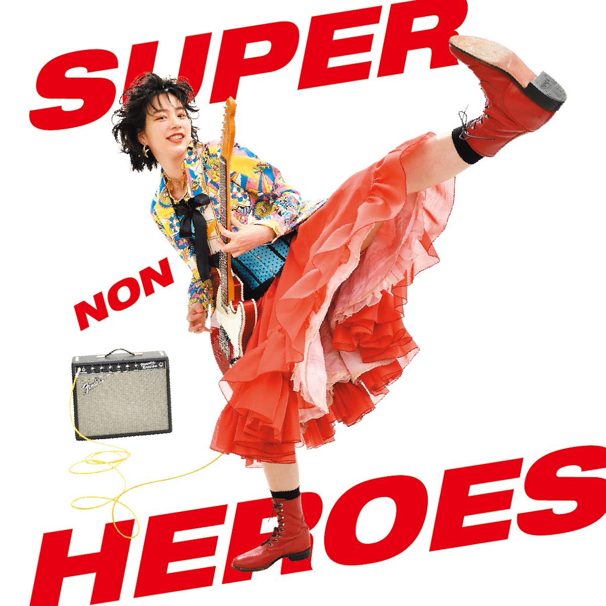 のん、1stアルバム『スーパーヒーローズ』リリース決定!発売前日&個展最終日に初ワンマンライブも決定! music1803226_nondesu_2