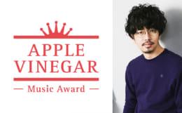APPLE VINEGAR -Music Award-