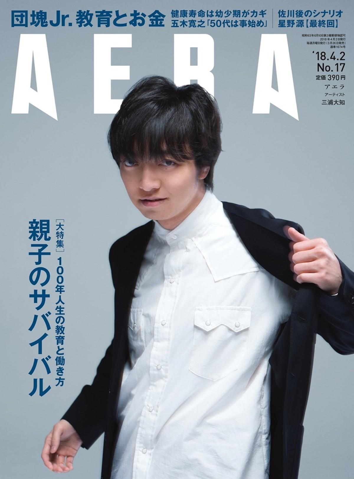 『AERA』最新号表紙は三浦大知!蜷川実花による撮り下ろし写真は要チェック! music180326_aera-daichi_1