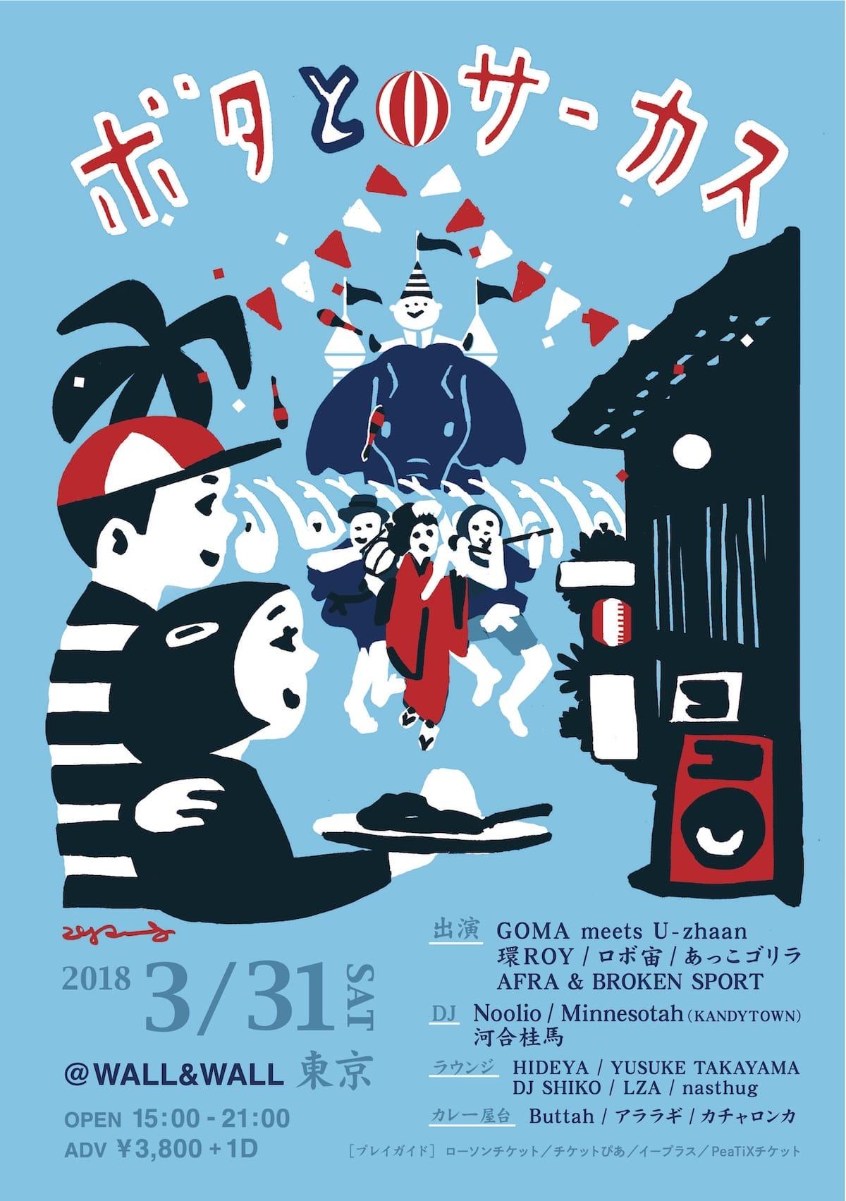 音楽×カレーの異色コラボフェス<ボタとサーカス>東京&大阪で開催!環ROY、あっこゴリラら出演! music180326_botatocircus_1-1200x1703