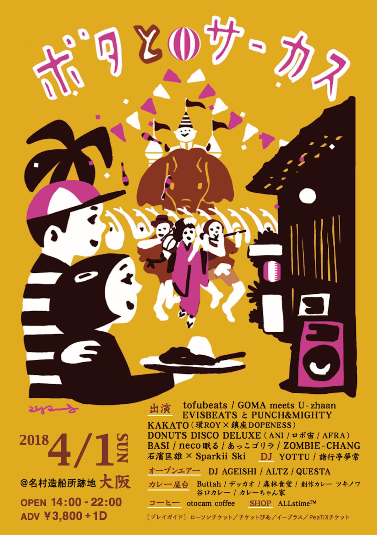 音楽×カレーの異色コラボフェス<ボタとサーカス>東京&大阪で開催!環ROY、あっこゴリラら出演! music180326_botatocircus_2-1200x1703