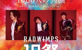 RADWIMPS18祭