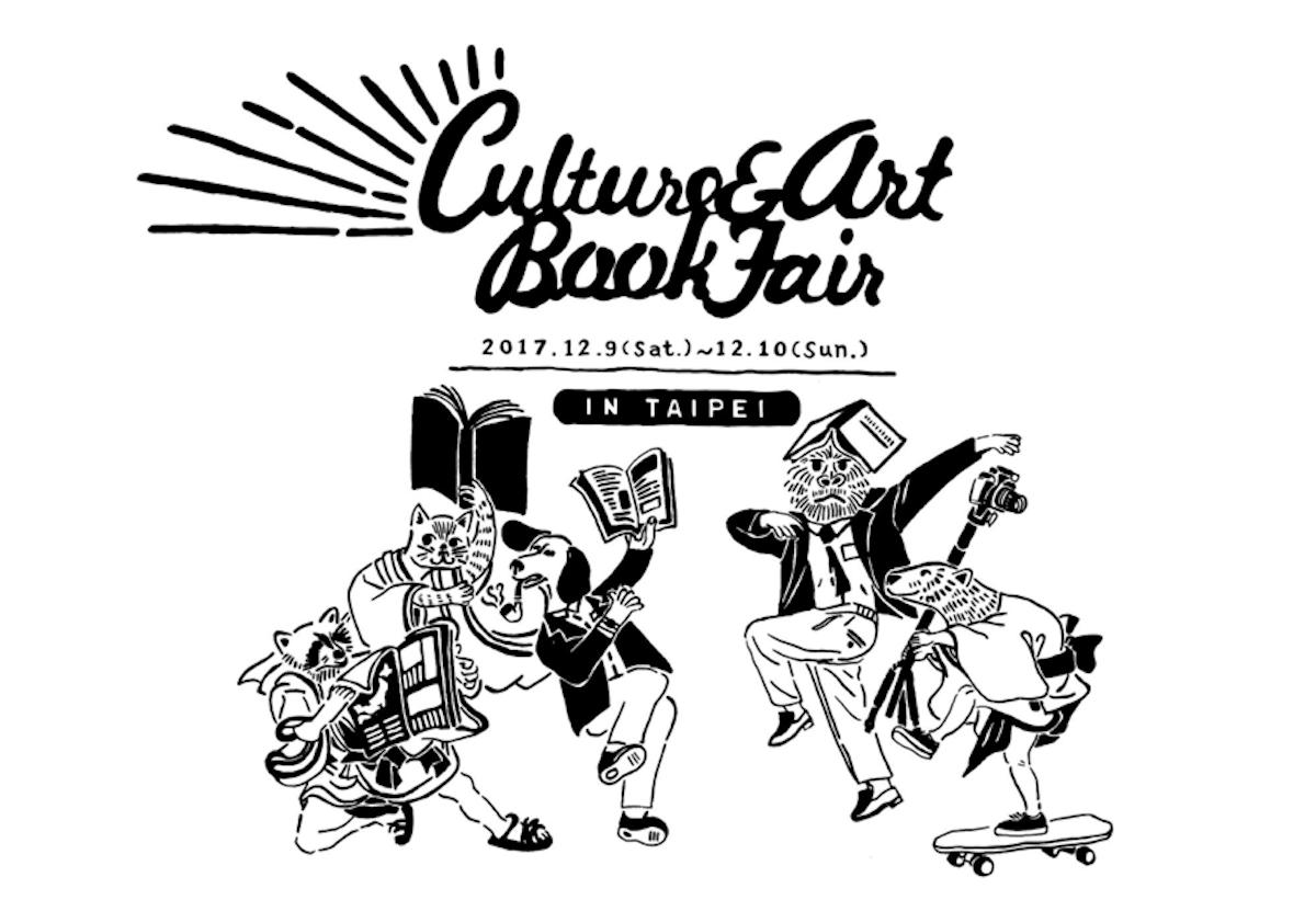 台湾で開催されたアート・カルチャーの祭典、第2回Culture & Art Book Fair in Taipei(CABF)で出会った台湾注目のクリエイターたち pickup180302_CABF_05-1200x821