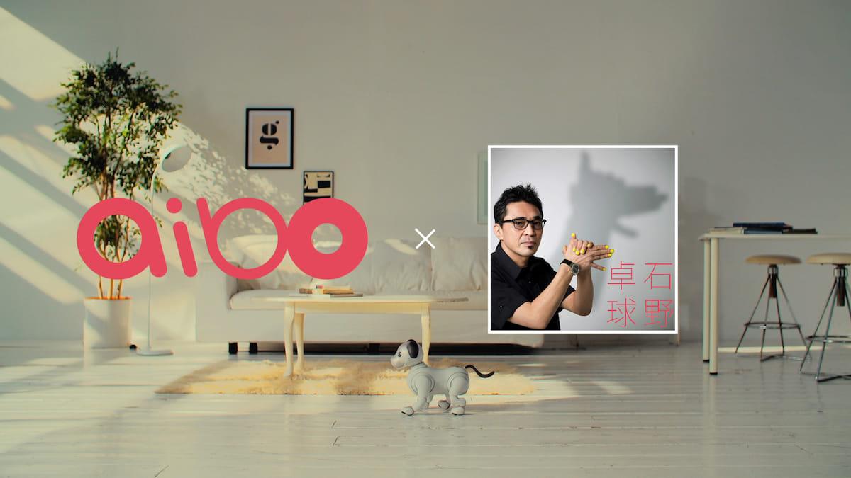 石野卓球がaiboの鳴き声やサウンドを元にオリジナル楽曲を制作!MV『aibo×石野卓球』も公開! technology180327_aibo-takkyuishino_1-1200x675