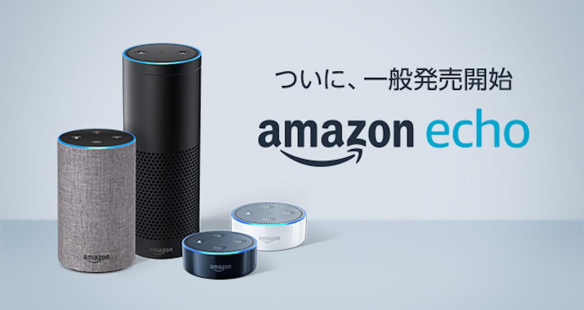 Amazon Echoシリーズ、招待不要の一般販売スタート!Echo Dotは期間限定1,500円引き!! technology180330_amazon-echo_2-1200x638