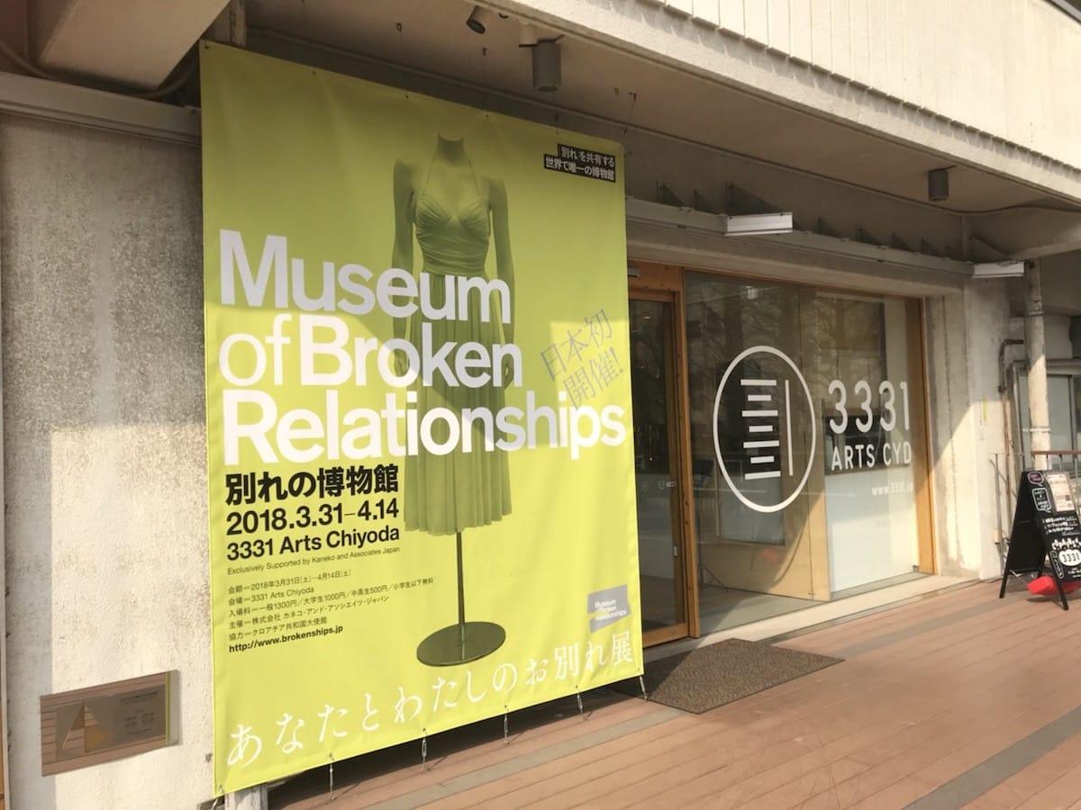 """""""別れの経験を共有する""""「Museum of Broken Relationships」日本初上陸!『イッテQ』で紹介「悪い思い出を消す」消しゴムも販売! art180403_brokenships_4-1200x900"""