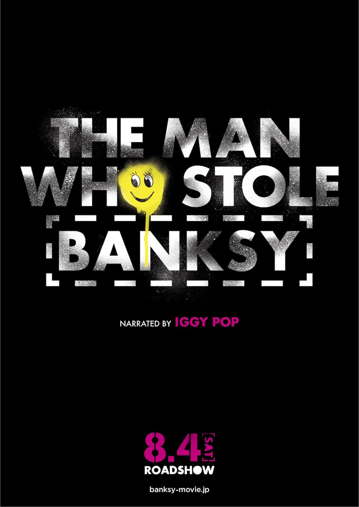 ドキュメンタリー映画『バンクシーを盗んだ男』邦題・公開決定!ナレーションはイギ―・ポップ! fil180412man-who-stole-banksy-1-1200x1697