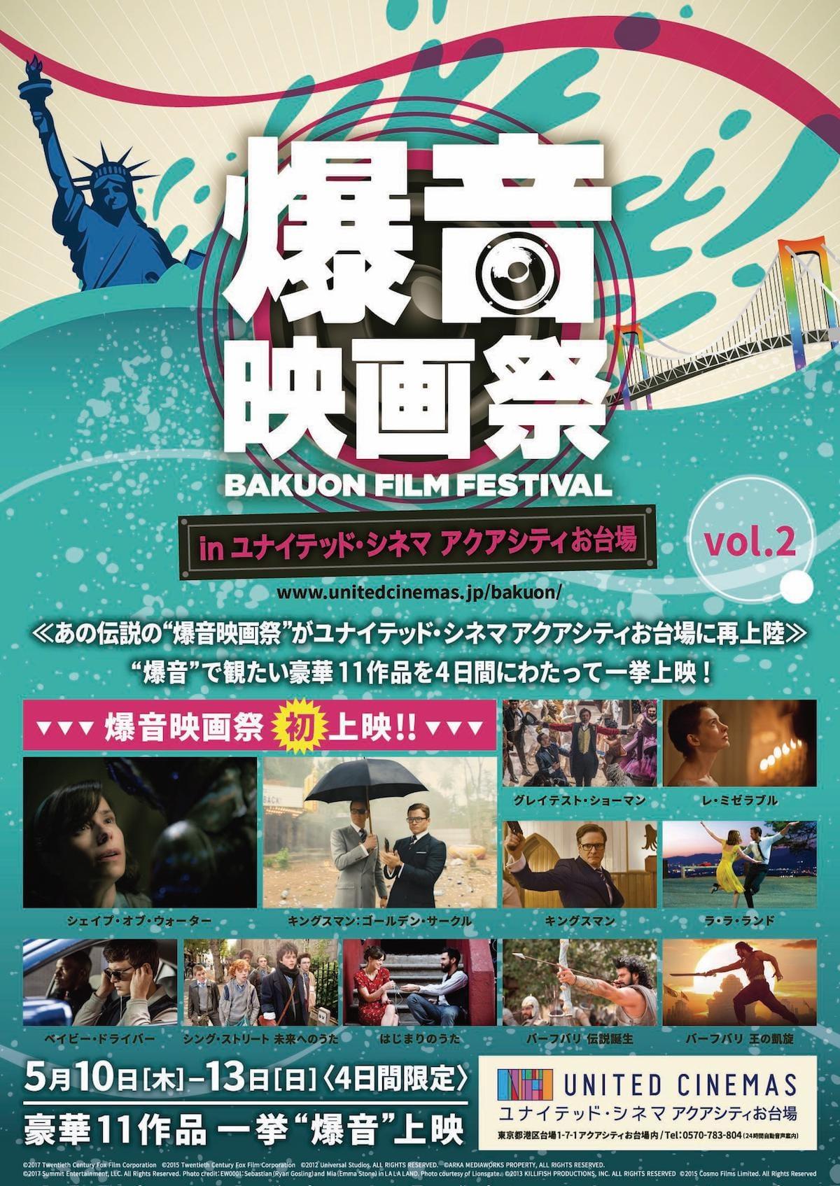 お台場で爆音映画祭が開催!『シェイプ・オブ・ウォーター』や『キングスマン』最新作など計11本 film180420_bakuon_bb_4-1200x1695