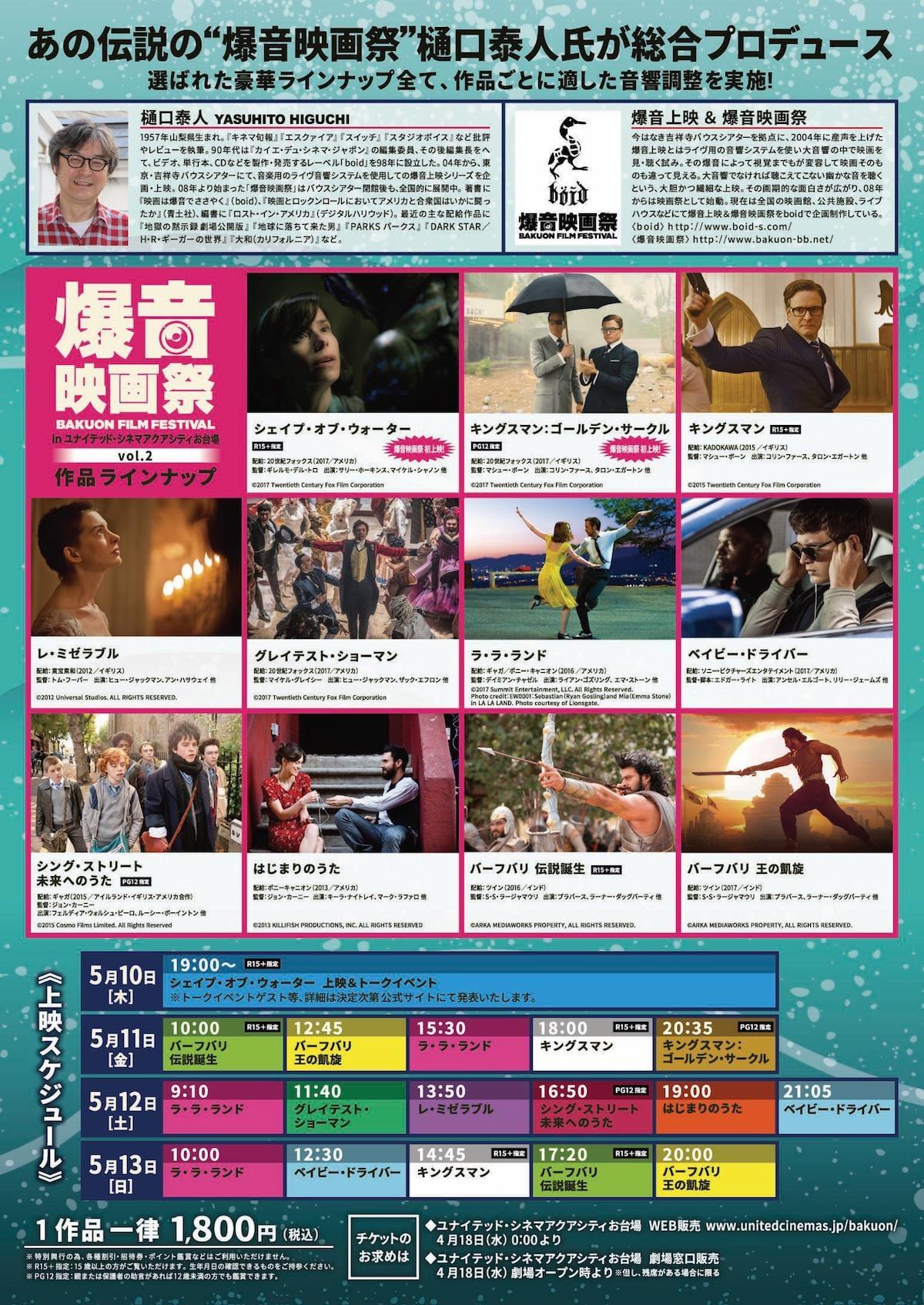 お台場で爆音映画祭が開催!『シェイプ・オブ・ウォーター』や『キングスマン』最新作など計11本 film180420_bakuon_bb_5-1200x1695