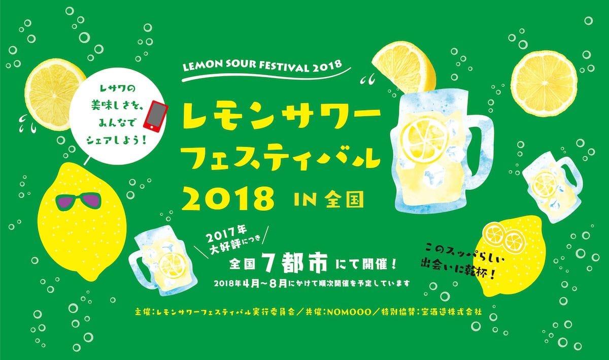 <レモンサワーフェスティバル 2018 IN 東京>は4月7日(土)まで!元祖系に進化系レモンサワーも! food180407_lemonsourfes_1-1200x709