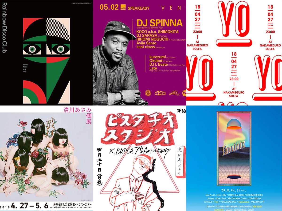 ラジオ番組『Tokyo Brilliantrips』連動!2018年ゴールデンウィーク(GW)におすすめのイベントをご紹介! gwivent.2jpg-1200x900