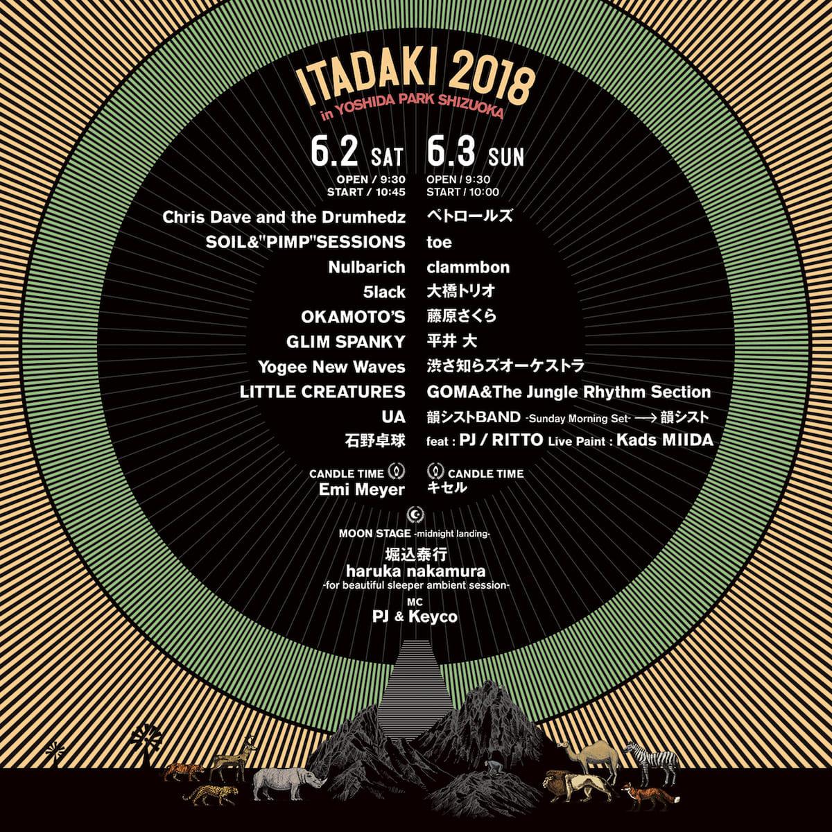 <頂 -ITADAKI- 2018>最終ラインナップに続き、日割り発表!チケット全種の一般販売は4月7日(土)正午よりスタート! music180405_itadaki_01-1200x1200