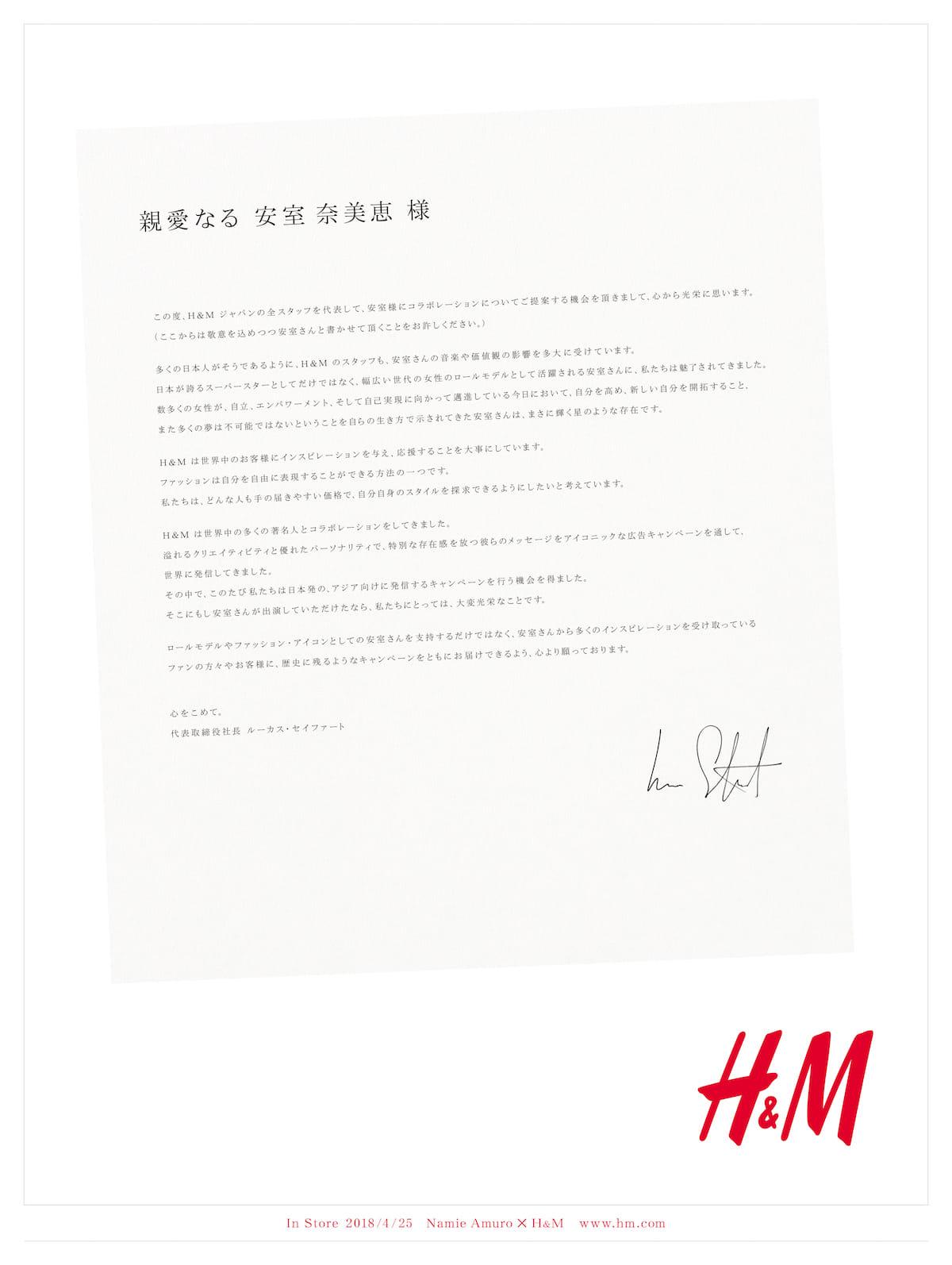 安室奈美恵、H&Mとコラボ。H&M社長が「まさに輝く星のような存在」と絶賛! music180410_namieamuro-hm_2-1200x1594