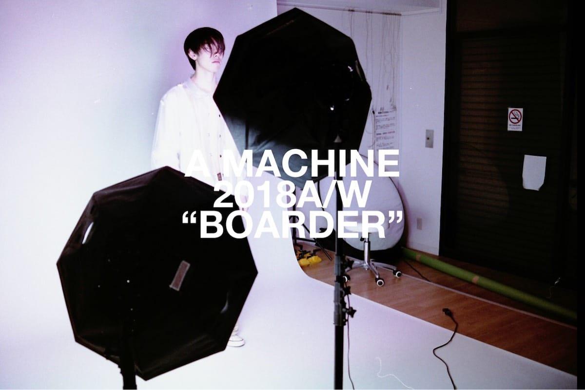 """金井慶介が手掛けるファッションブランドA MACHINEが""""BOARDER""""をテーマにした2018 AWのルックブックを発表 music180413_like-a-machine-boarder-4-1200x801"""