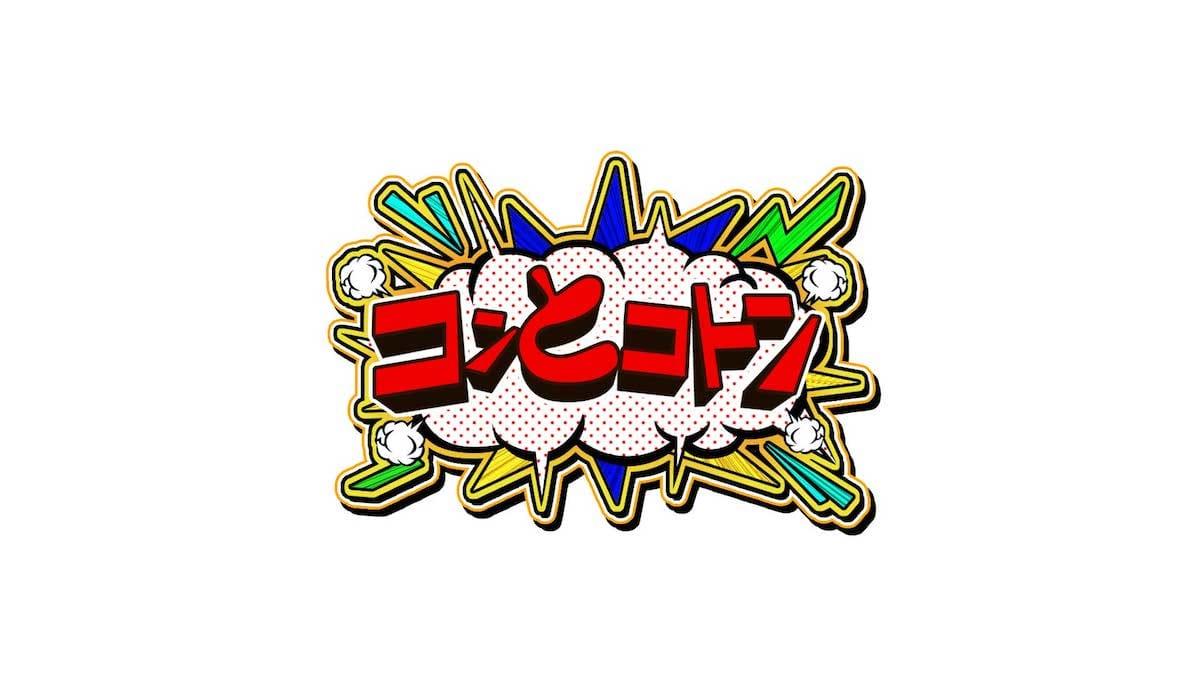 NHK新番組『コンとコトン』にコムアイ(水曜日のカンパネラ)が出演!名作珍作コントをスーパー・ササダンゴ・マシンと共に紐解く! music180413_wedcamp_1-1200x675