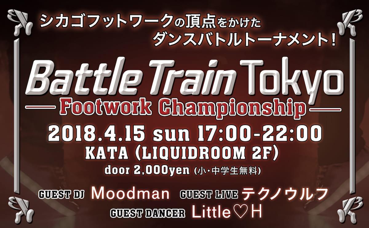 シカゴフットワークのダンスバトルトーナメント<Battle Train Tokyo>がKATAにて開催!MOODMANやテクノウルフも出演! music18041_battletraintokyo_1-1200x742