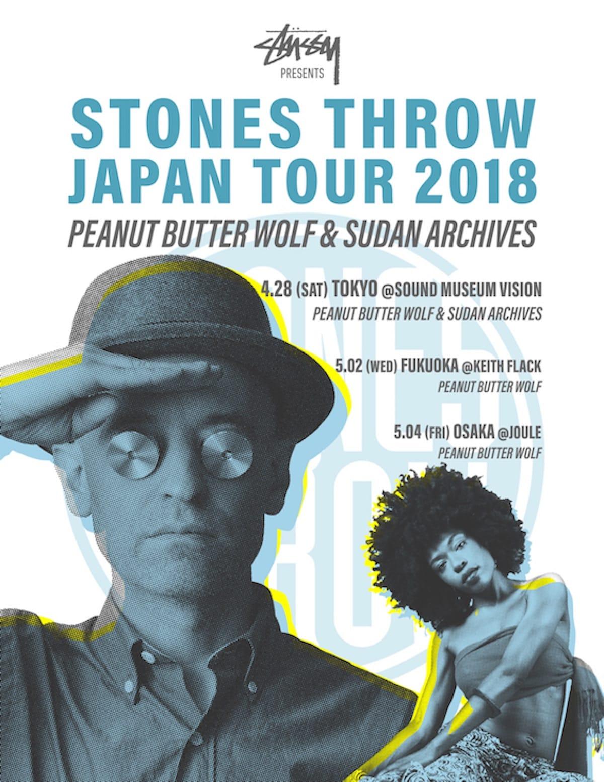 奇才スーダン・アーカイブスが新曲リリース&〈Stones Throw〉とStüssyのショーケースで初来日決定! music18041_sudanarchives_5-1-1200x1553