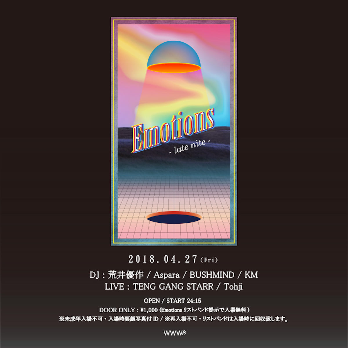 <Emotions>のタイムテーブルが発表&アフターパーティーにTENG GANG STARRとTohjiの出演決定! music180420_emotions_1-1200x1200