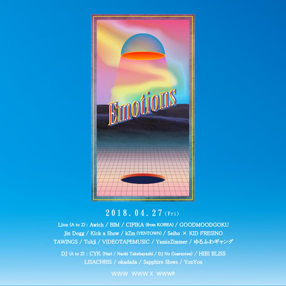 <Emotions>のタイムテーブルが発表&アフターパーティーにTENG GANG STARRとTohjiの出演決定! music180420_emotions_2-1200x1200