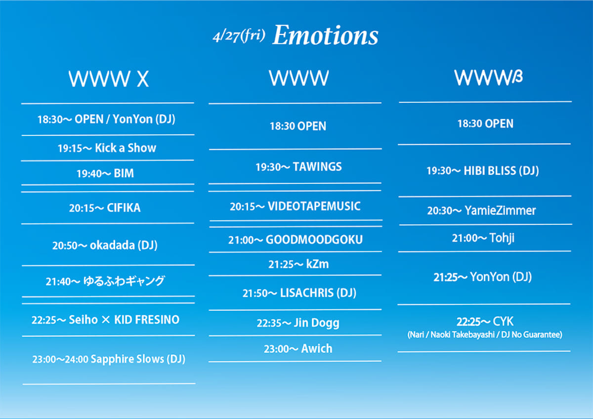 <Emotions>のタイムテーブルが発表&アフターパーティーにTENG GANG STARRとTohjiの出演決定! music180420_emotions_3-1200x848
