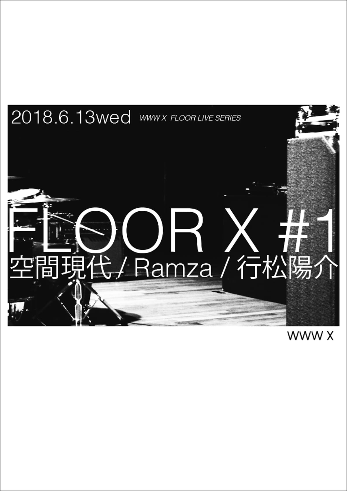 WWW Xで新たに始動のフロアLIVEシリーズ<FLOOR X #1>に空間現代、Ramza、行松陽介が登場 music180422_floor_x_2-1200x1696