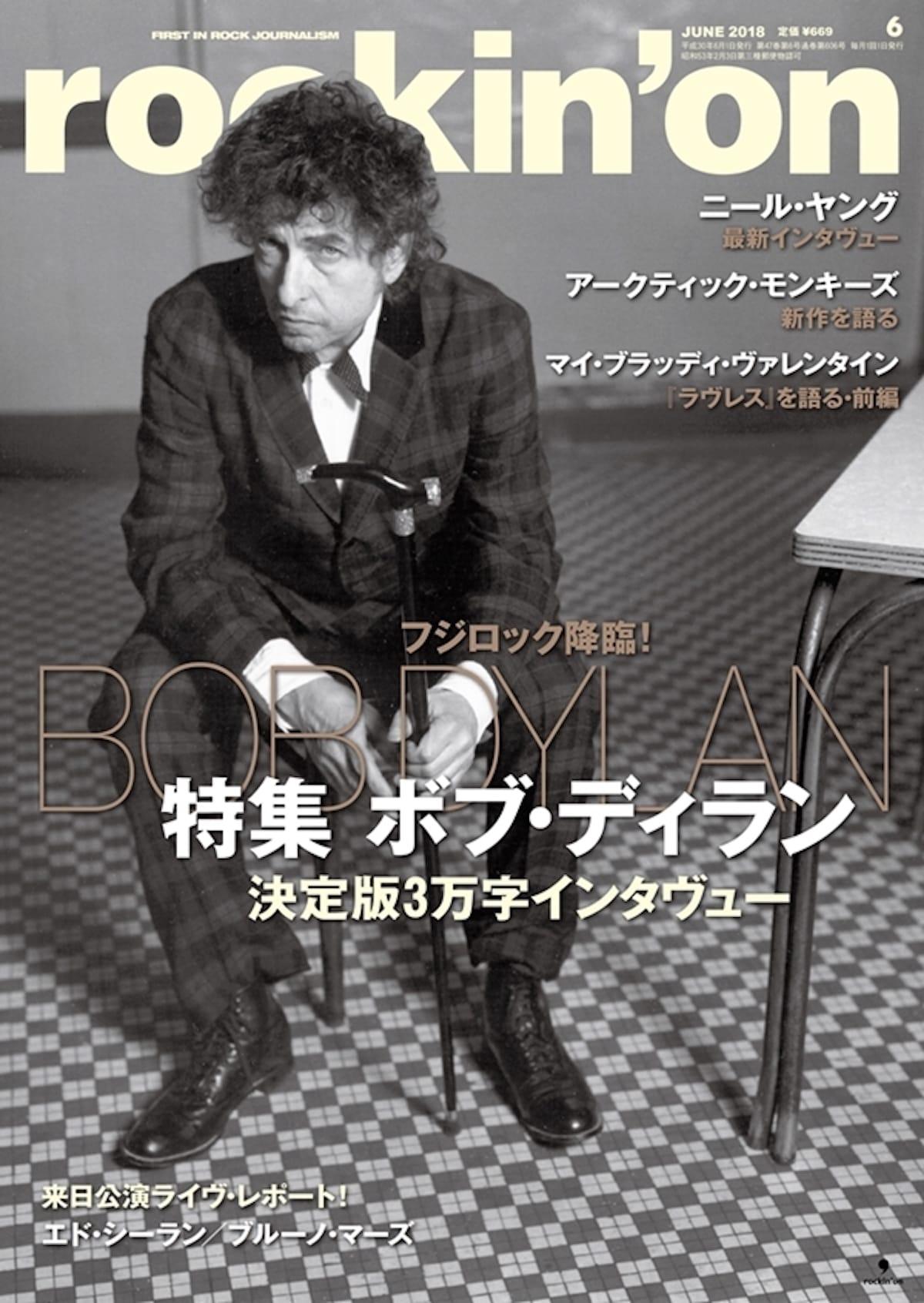 ボブ・ディラン、音楽雑誌『ロッキング・オン』606号目で初の表紙に! music180424_rockinon-bobdylan_2-1200x1692