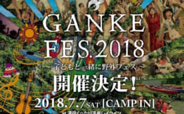 culture180411_gankefes_ricky_main