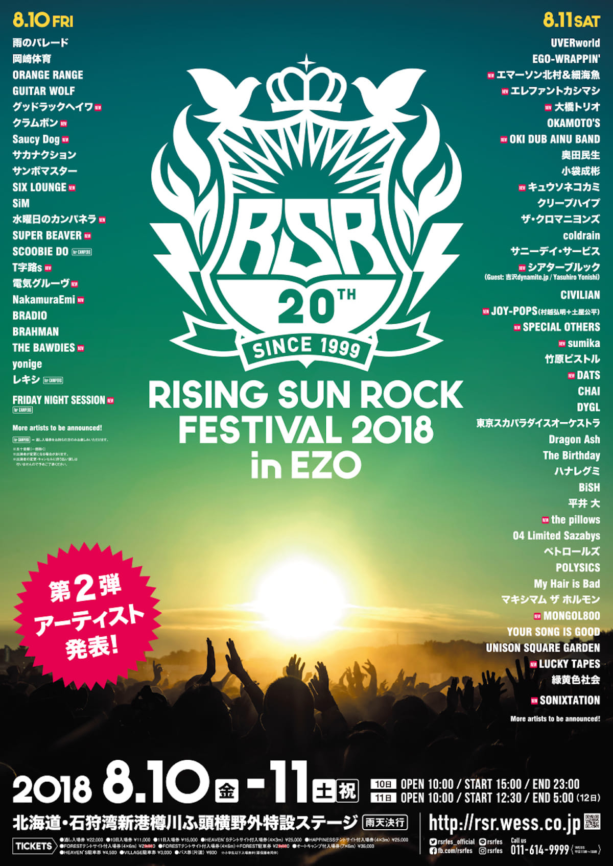 RSR 2018、第2弾で水曜日のカンパネラ、電気グルーヴ、エレカシ、DATSら25組発表! musci180524_rsr_1re-1200x1696