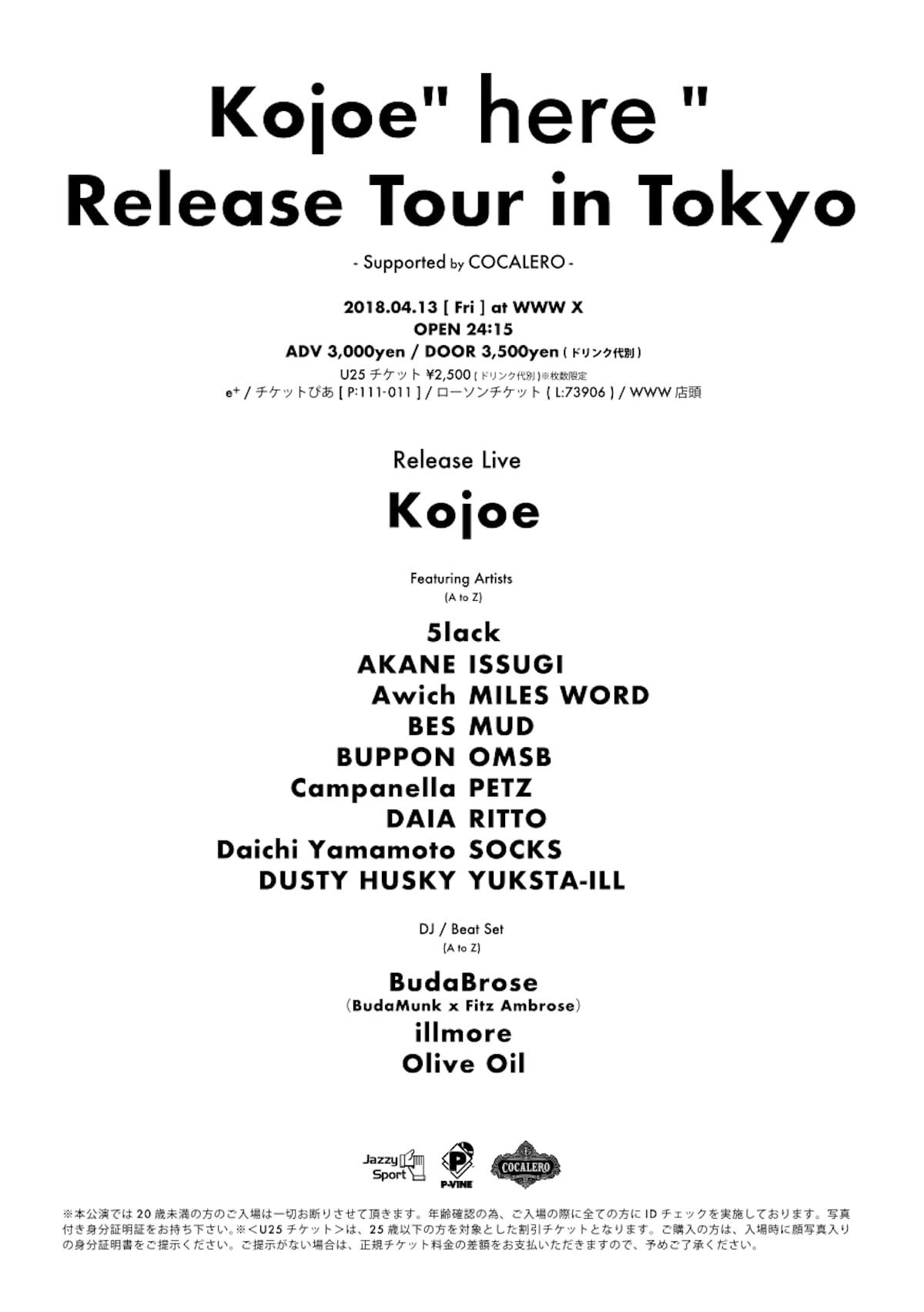 "KOJOE×ISSUGIのコラボ曲""PenDrop""のMVが公開!同時にリリース・パーティも開催決定! music180404_kojoe_ricky_sub01-1200x1703"
