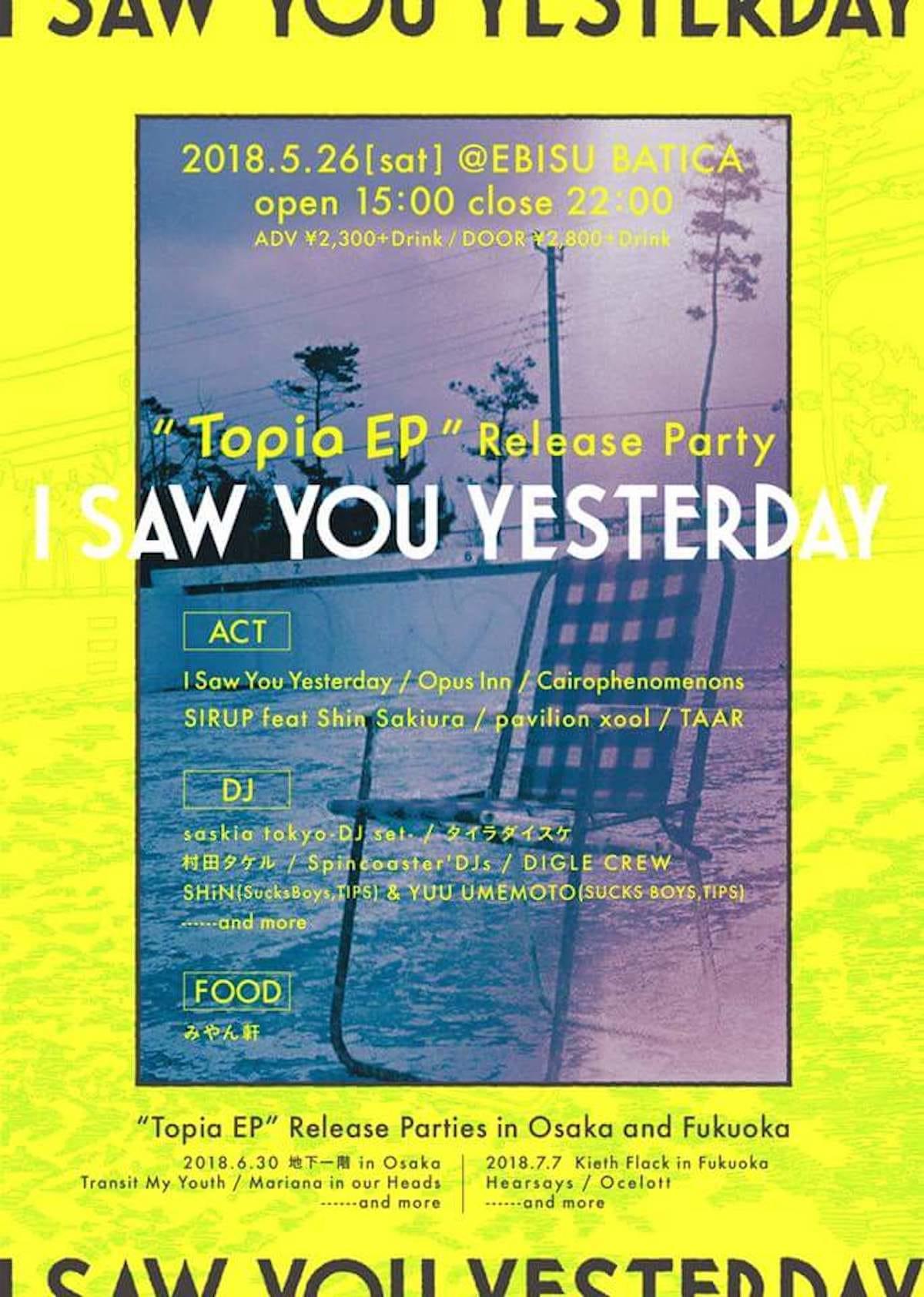 I Saw You Yesterdayが時代に溶け込む理由|注目のインディー・ポップバンドに初インタビュー music180514_i-saw-you-yestarday_0-1200x1684