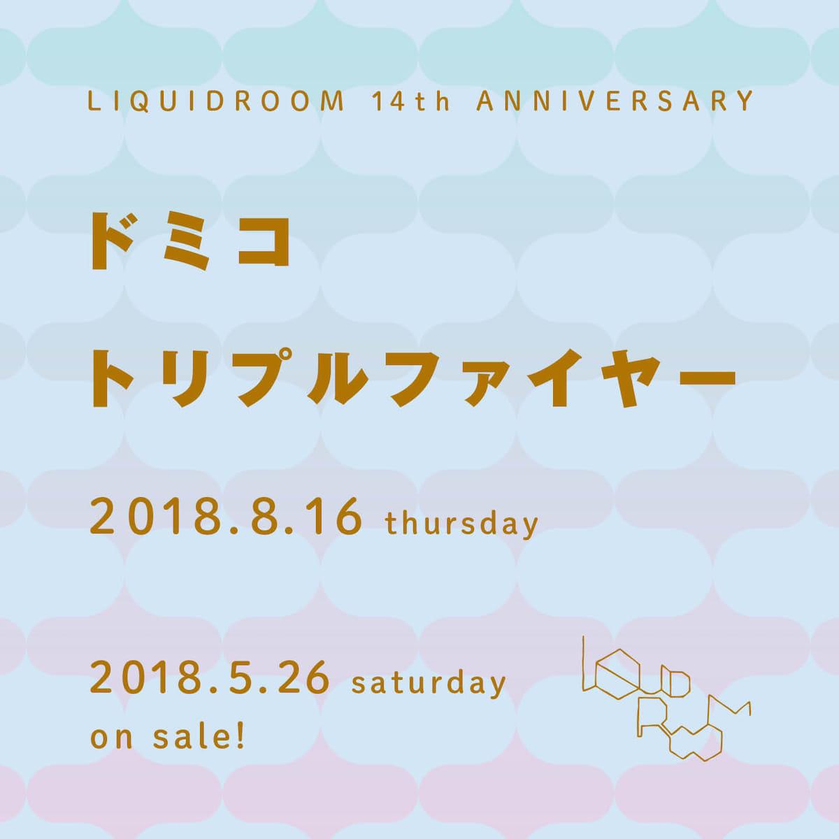 LIQUIDROOM14周年公演にペトロールズ、ドミコ×トリプルファイヤー、怒髪天×eastern youthが登場 music180522-liquidroom-1-1200x1200