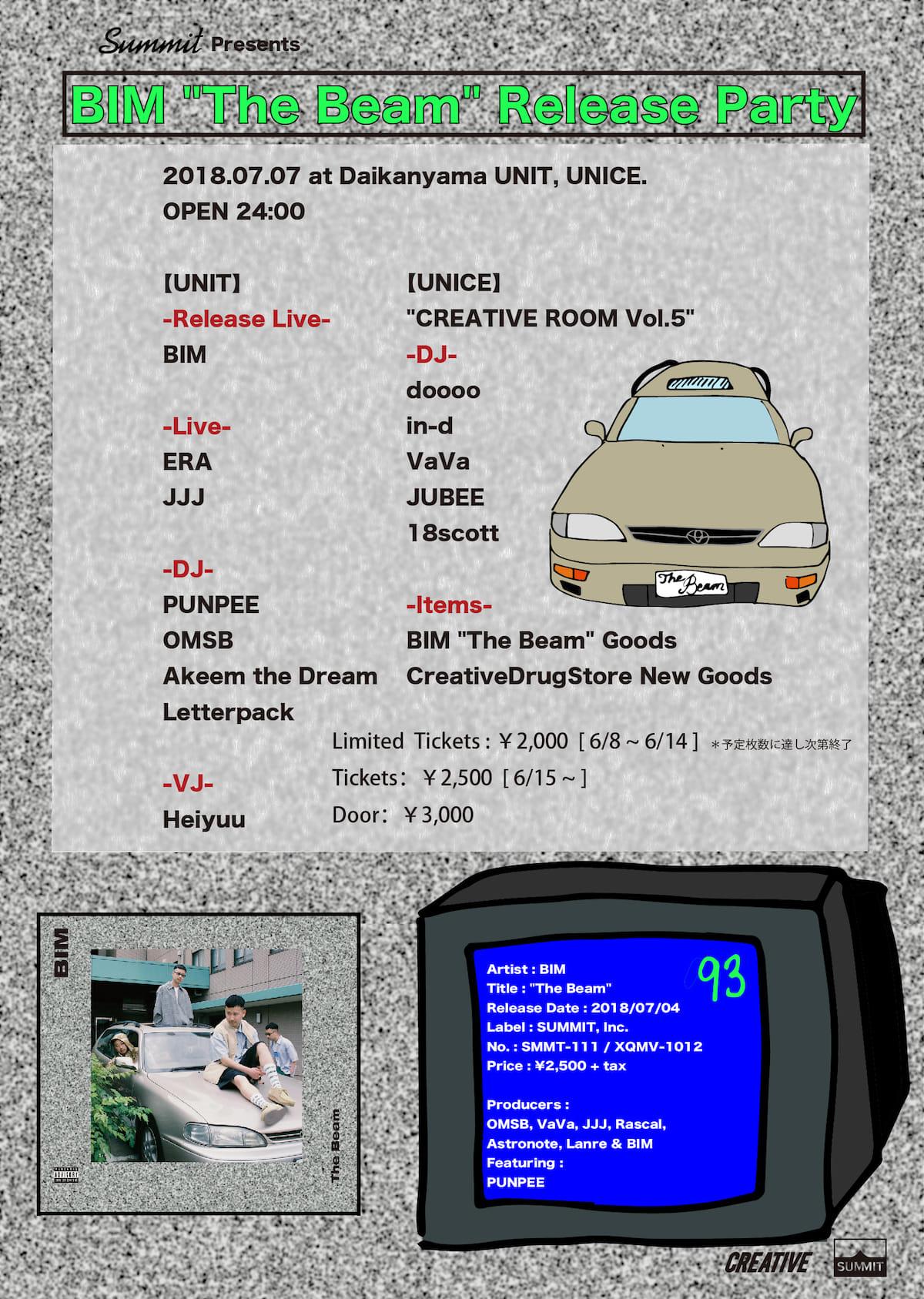 1stソロアルバムをリリースするBIMのリリースパーティーが開催決定│アルバム参加のPUNPEEやOMSB、VaVaらが登場&「CREATIVE ROOM Vol.5」も 8b389a459f88c2cdc23b27325697892e-1200x1687