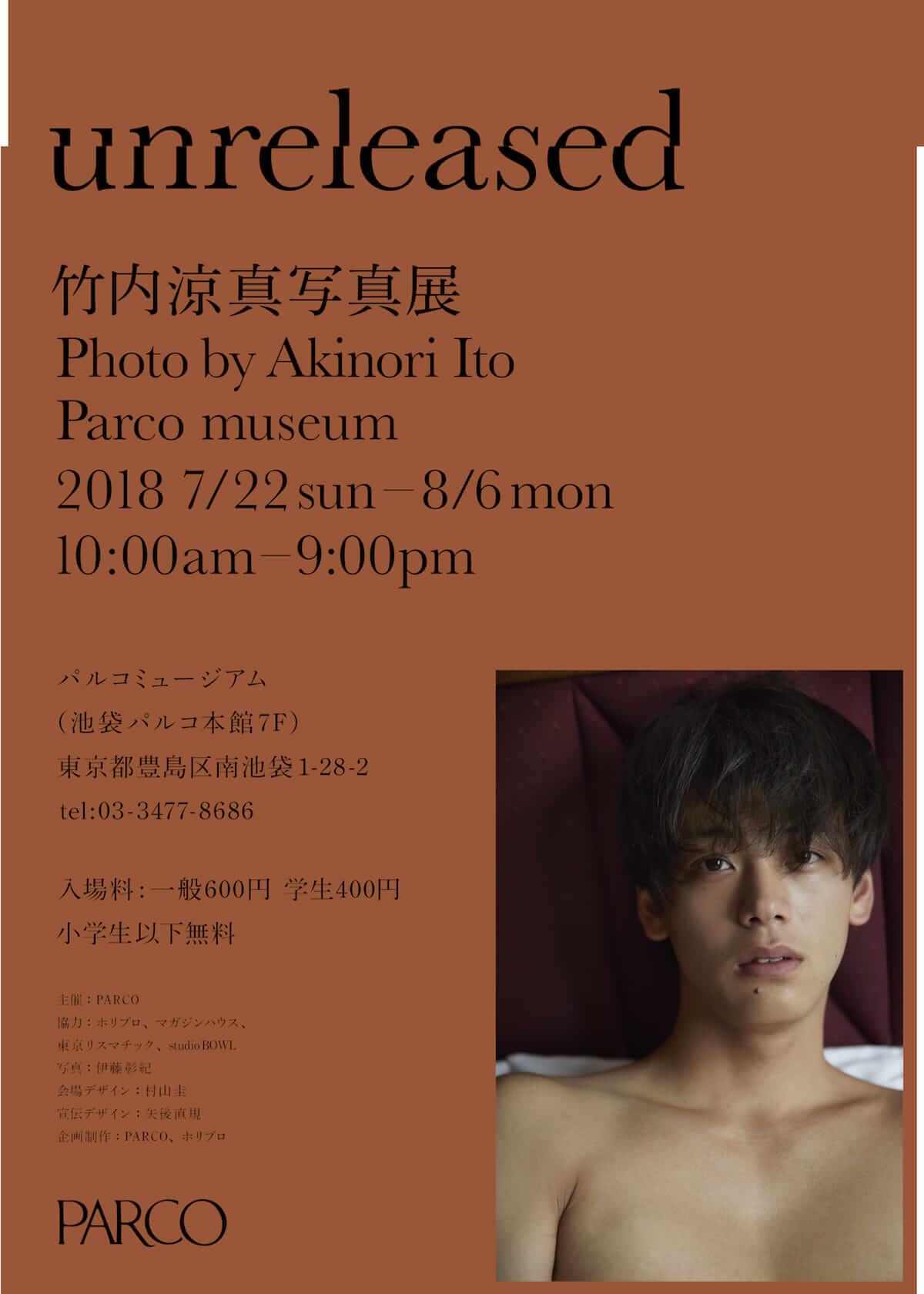 竹内涼真、初写真展開催!竹内涼真写真集『Ryoma Takeuchi』未収録カットだけで構成 art180630_takeuchiryoma_1-1200x1680