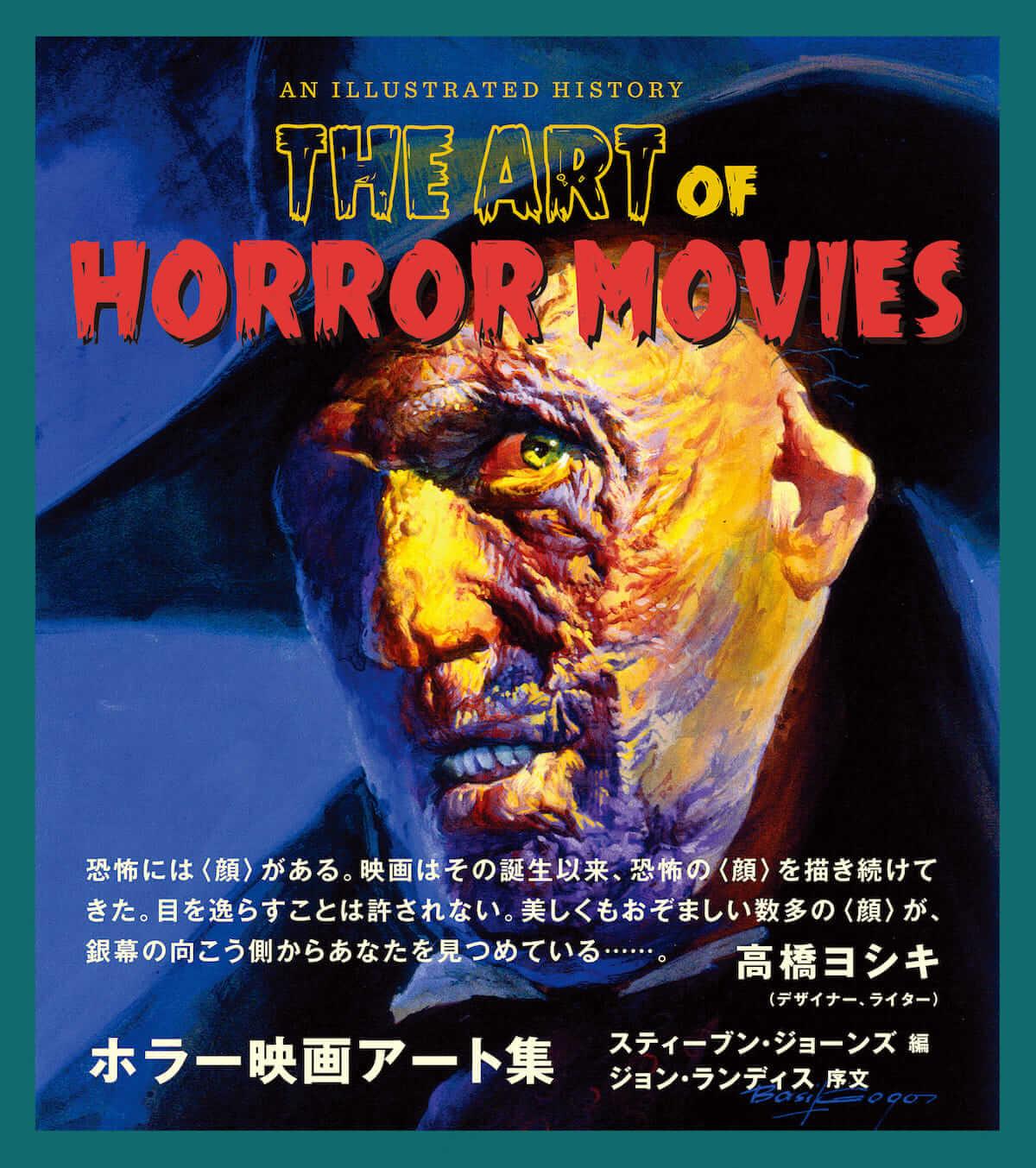 ホラー映画のビジュアルヒストリーを網羅した「ホラー映画アート集」が発売 art_culture180611_horrormovie_-1200x1353