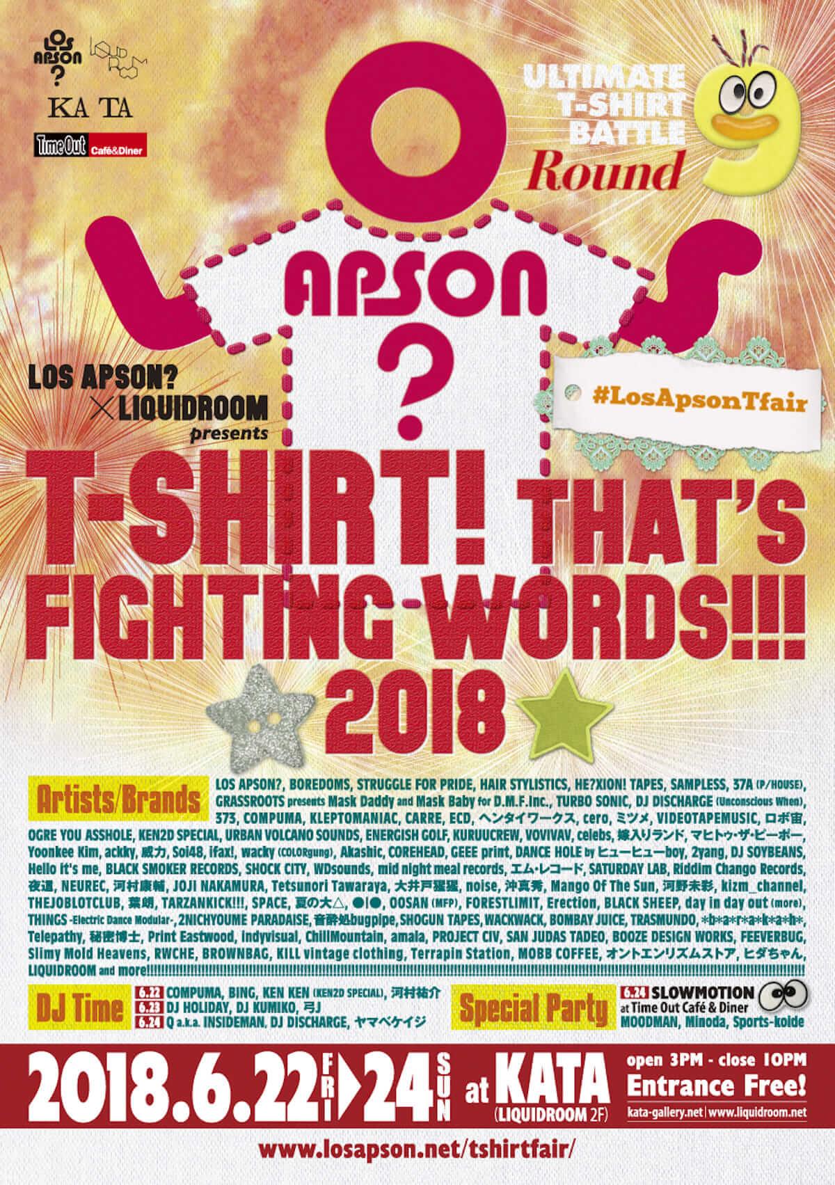 毎年恒例LOS APSON?×LIQUIDROOMの地上最強(狂)TシャツフェアにECDやcero、FLATTOP、脳BRAIN、Tetsunori Tawarayaら art_culture180622losapson--1200x1703