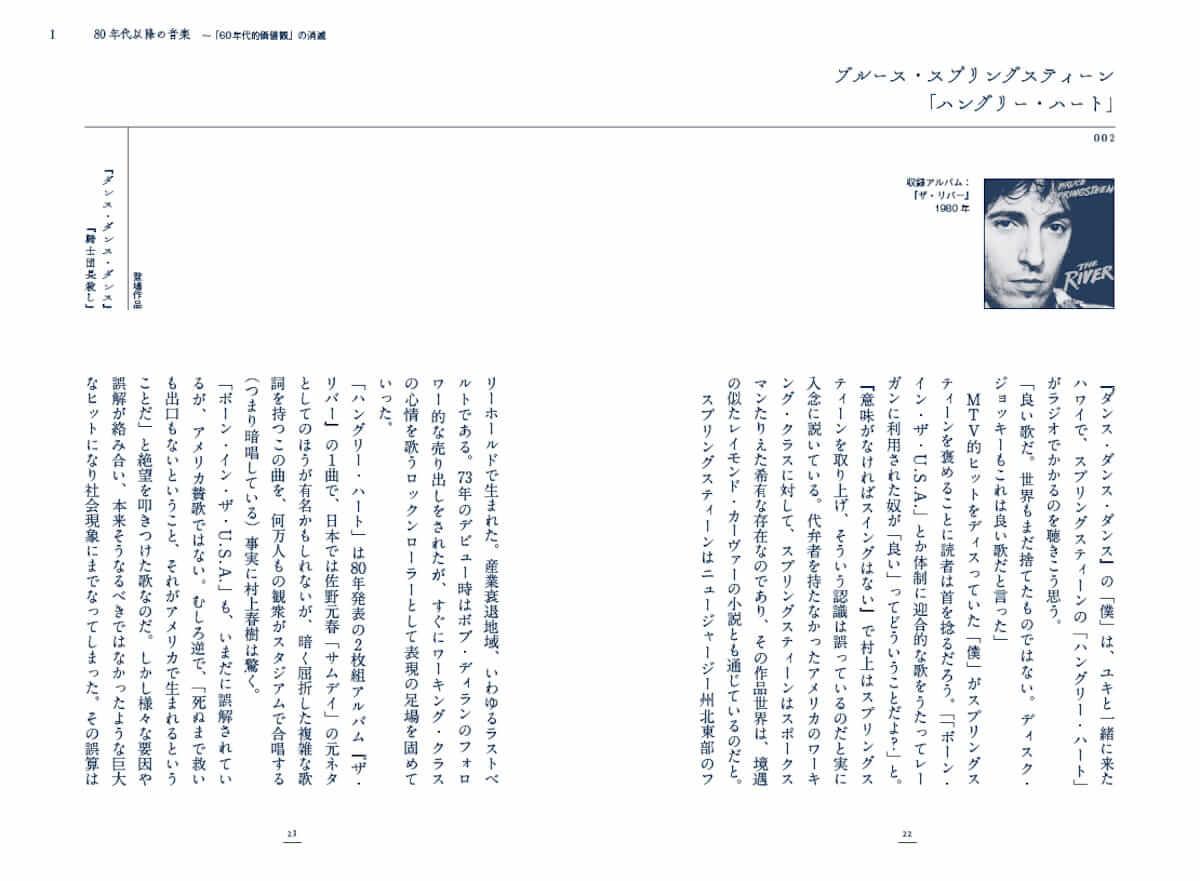 村上春樹作品に登場する楽曲を分析した解説本『村上春樹の100曲』が発売!ビートルズ、ビーチ・ボーイズなどが解説! cluture180619_murakami_1-1200x881