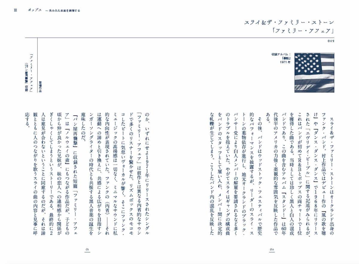 村上春樹作品に登場する楽曲を分析した解説本『村上春樹の100曲』が発売!ビートルズ、ビーチ・ボーイズなどが解説! cluture180619_murakami_3-1200x883