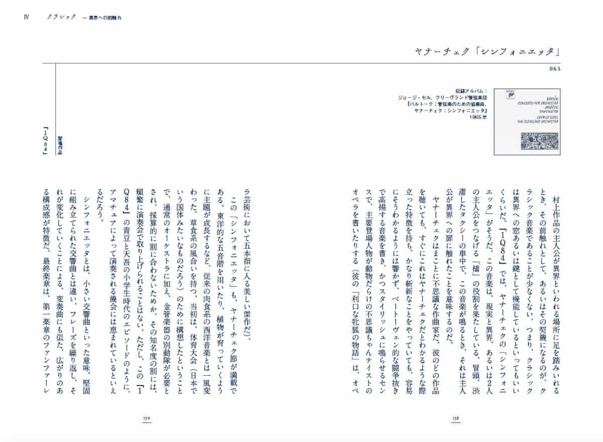 村上春樹作品に登場する楽曲を分析した解説本『村上春樹の100曲』が発売!ビートルズ、ビーチ・ボーイズなどが解説! cluture180619_murakami_4-1200x880
