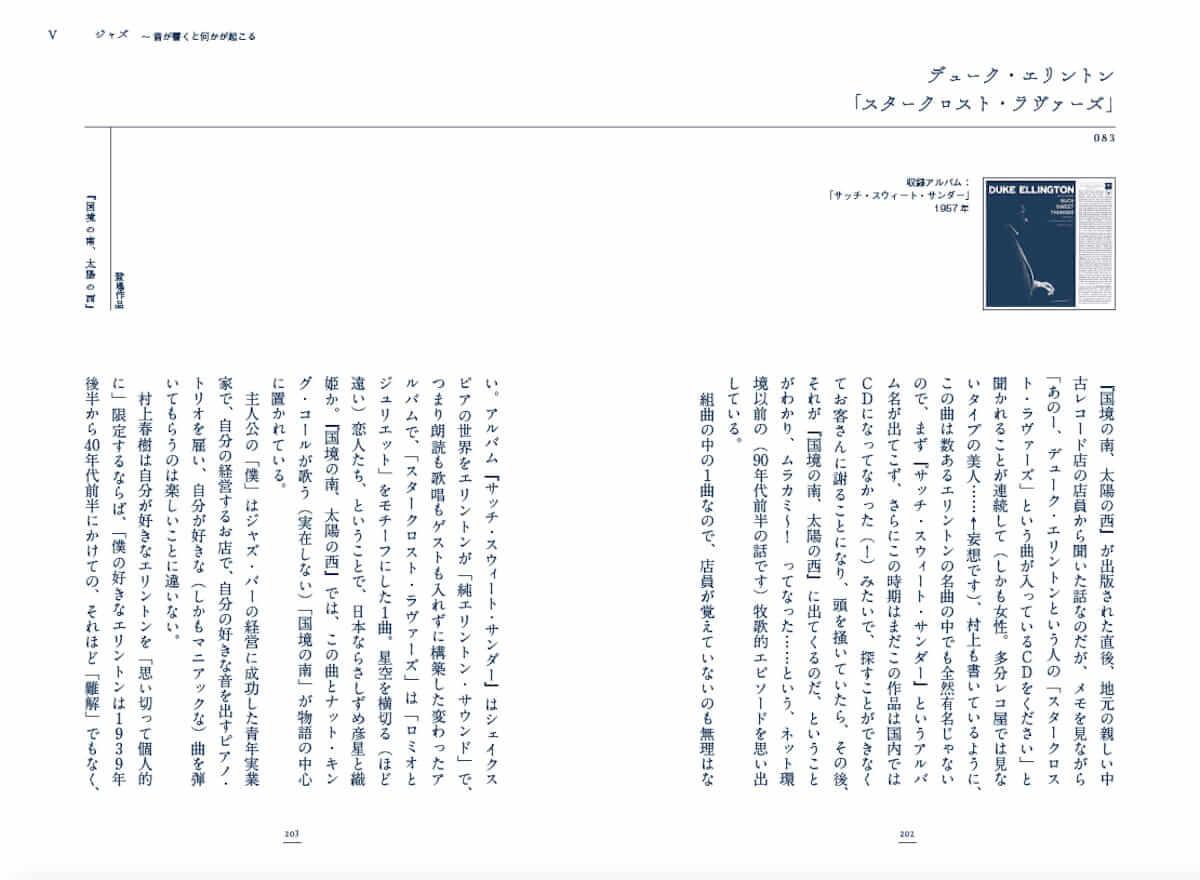 村上春樹作品に登場する楽曲を分析した解説本『村上春樹の100曲』が発売!ビートルズ、ビーチ・ボーイズなどが解説! cluture180619_murakami_5-1200x880