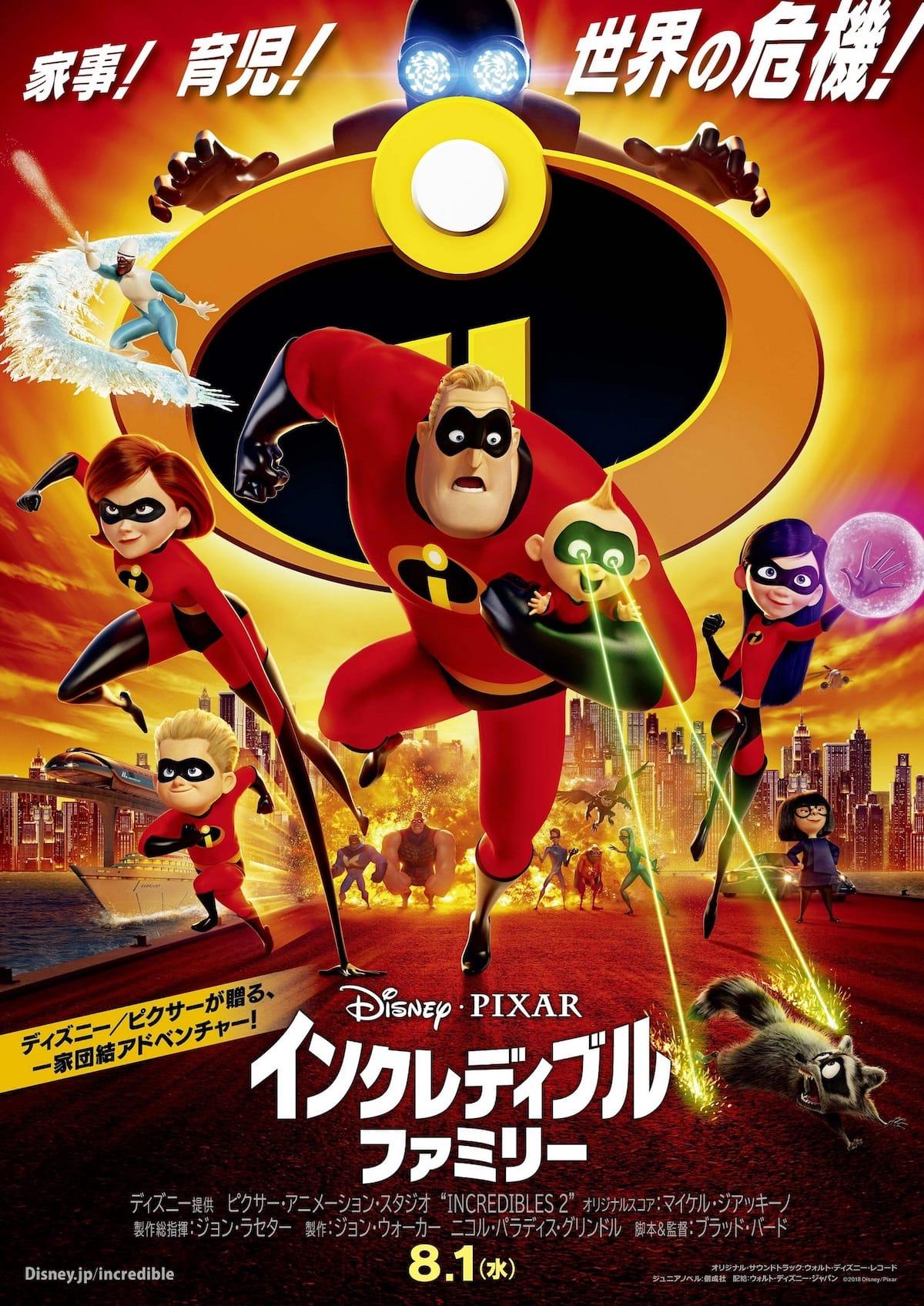『Mr.インクレディブル』の最新作『インクレディブル・ファミリー』日本最速試写会にご招待! film180604_incredible-family_1-1200x1696