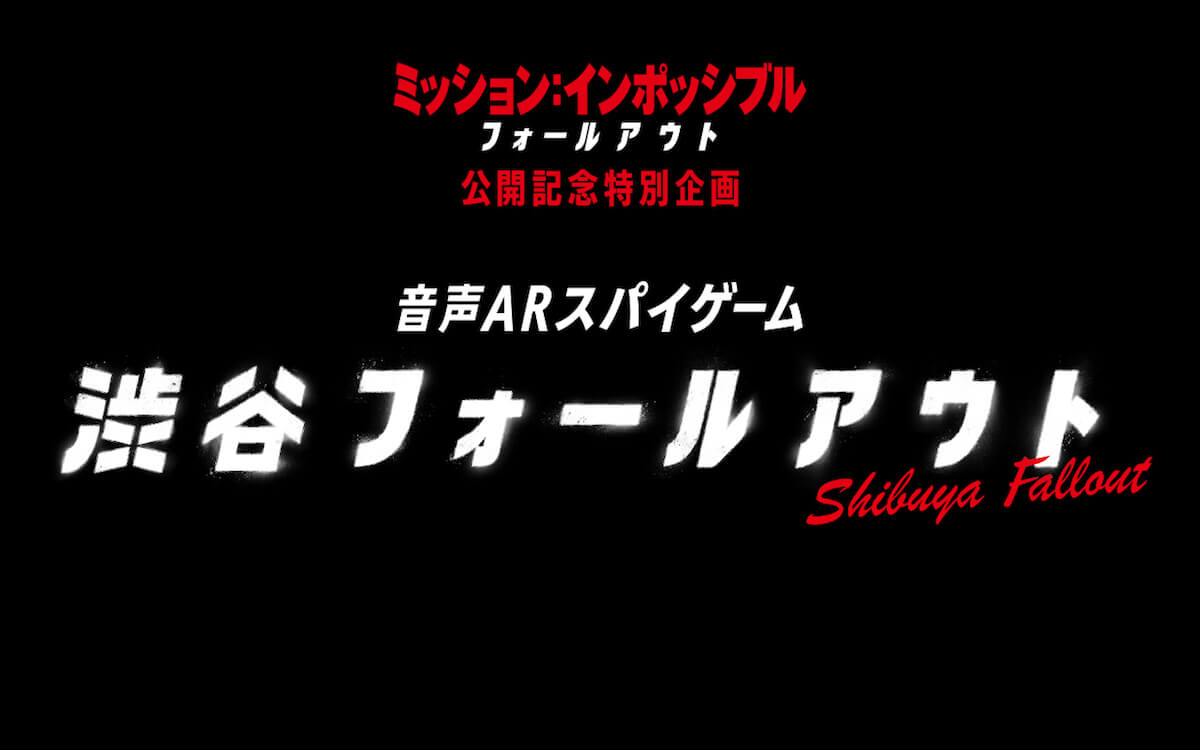 映画『ミッション:インポッシブル』の世界を体感!音声ARスパイゲームイベント<渋谷フォールアウト>開催 film180613_missionimpossible_1