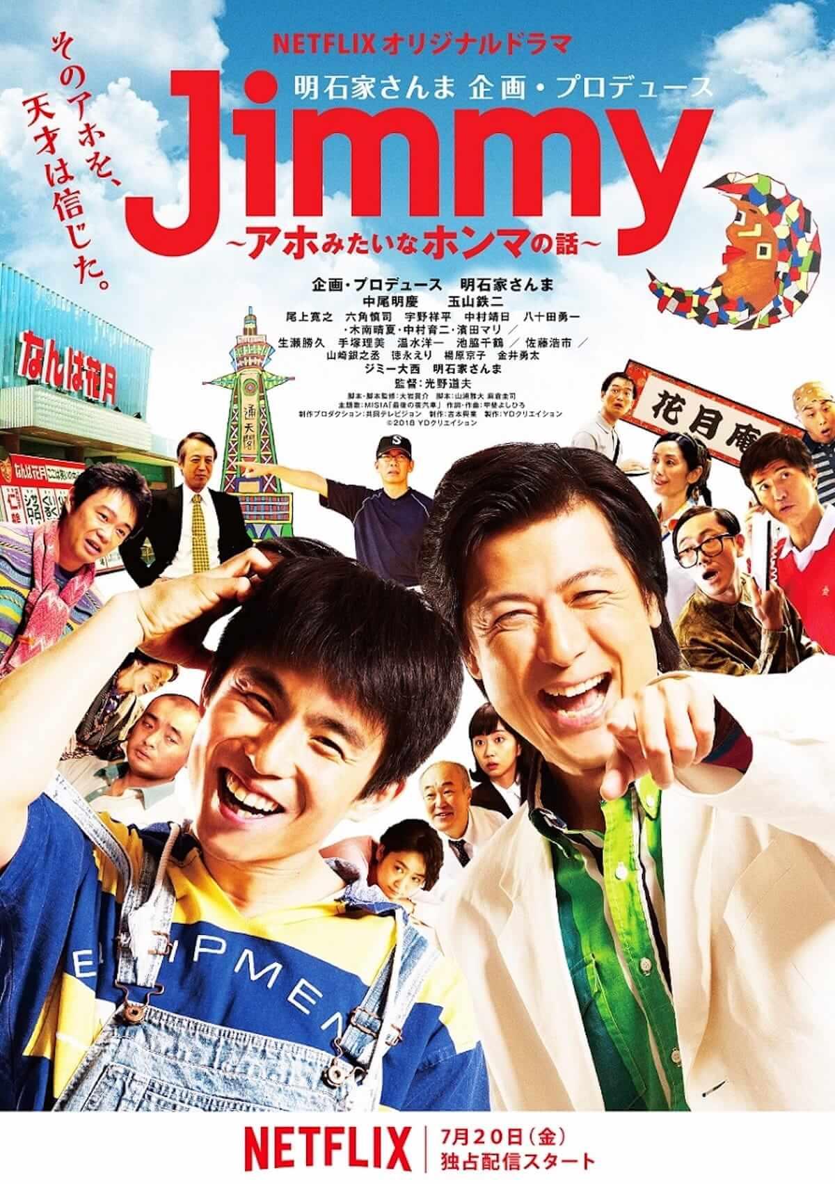 ラジオ番組『Tokyo Brilliantrips』連動!スタバの新作フローズンティービバレッジなどをご紹介! film180627_jimmy_01-1200x1702