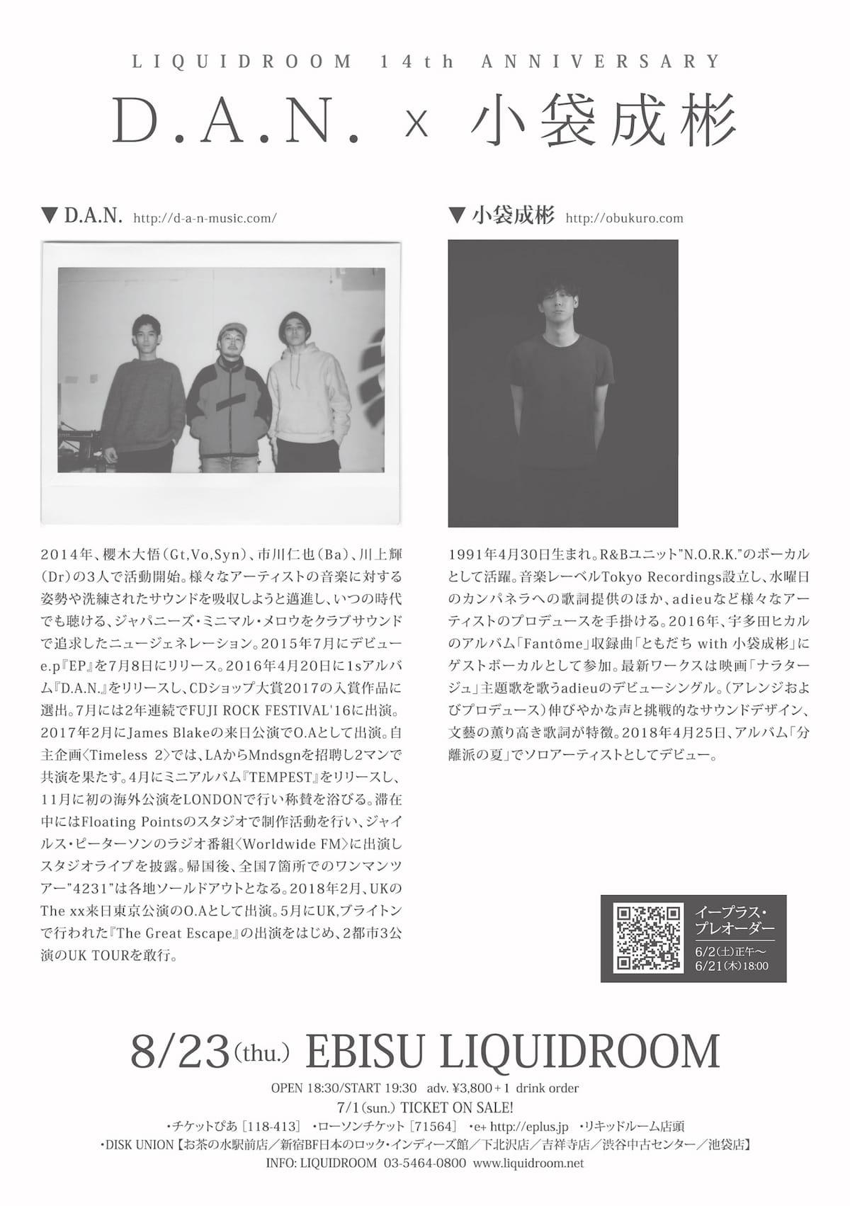 LIQUIDROOM14周年公演でD.A.N.と小袋成彬の2マンが決定 music180601-liquidroom-1-1-1200x1703