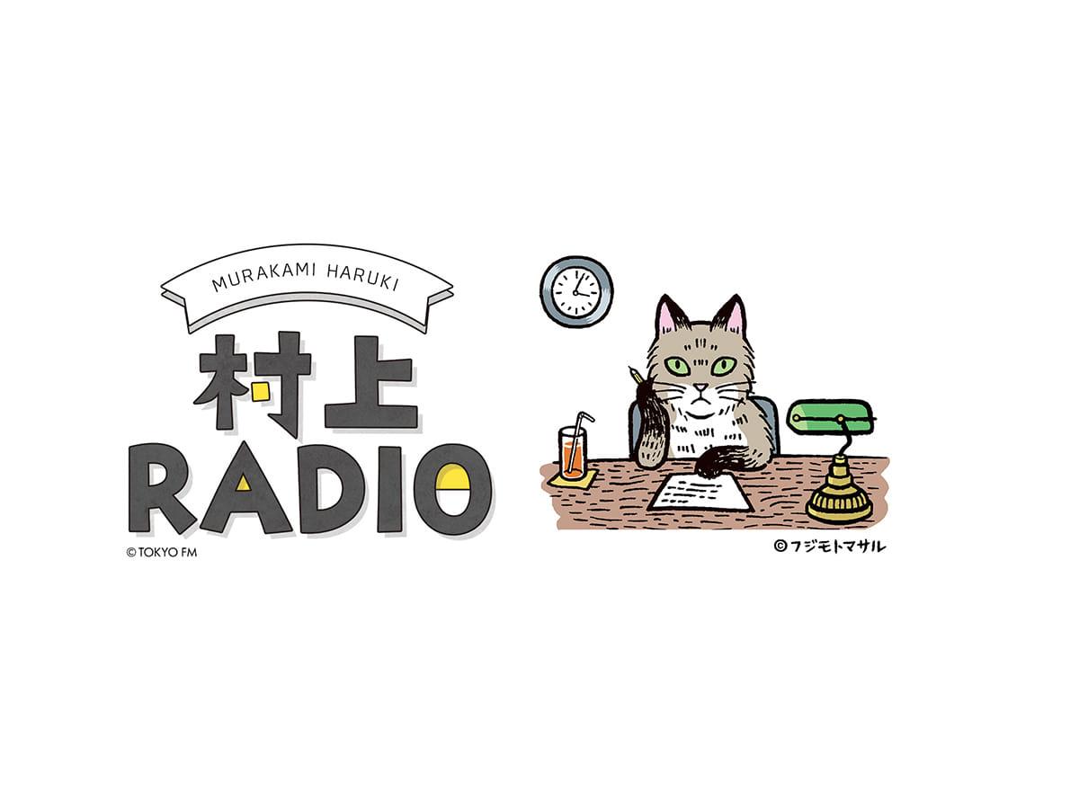 村上春樹がDJを務めるラジオ番組が8月にオンエア│選曲テーマは「RUN&SONGS」 music180605-murakamiradio-1200x900