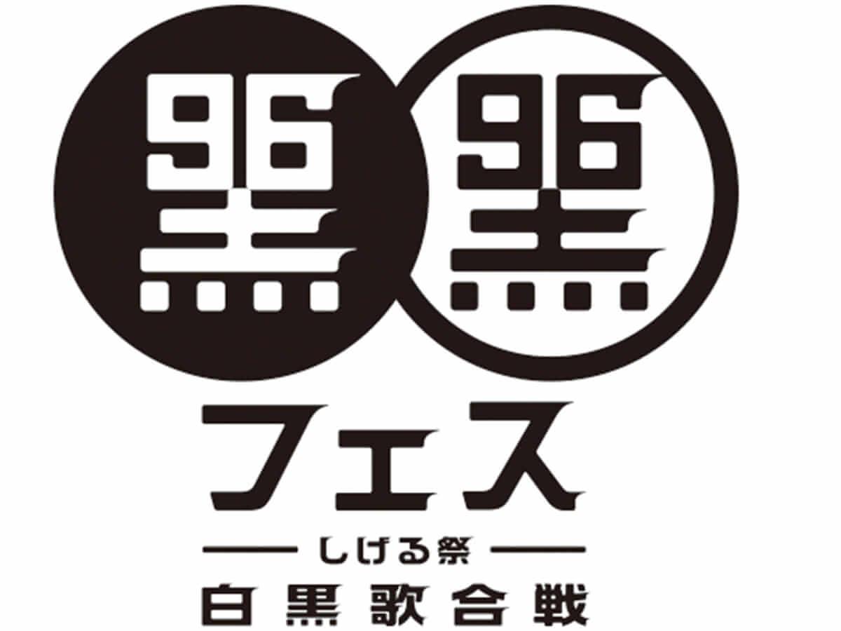 松崎しげるプレゼンツ「黒フェス2018」今年も開催!第1弾に杏里、ももいろクローバーZ、BiSH music180611_matsuzakishigeru_2-1200x900
